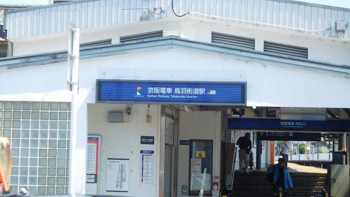 日本帰省記06月04日 12日予定の伏見の空き家下見